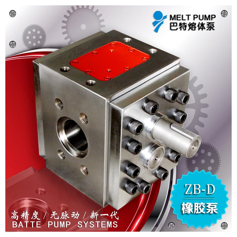 ZB-R 橡胶泵 熔体泵
