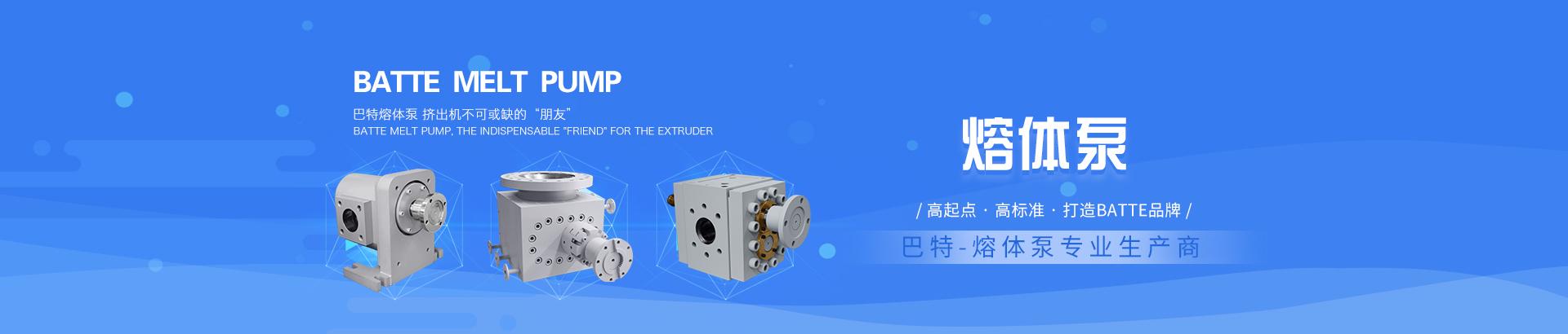 巴特:做熔体泵行业的巅峰品牌