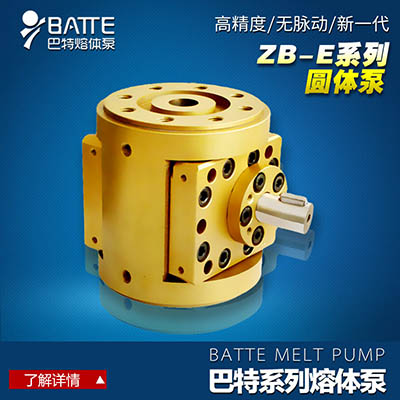ZB-E圆体泵