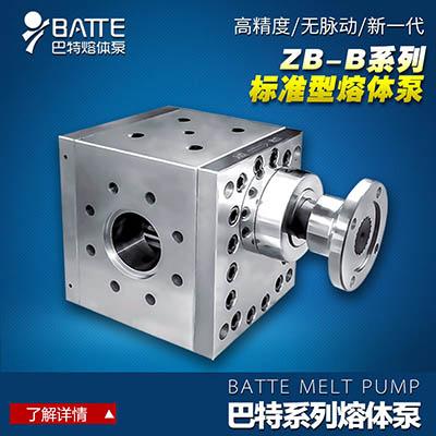 ZB-B标准型熔体泵