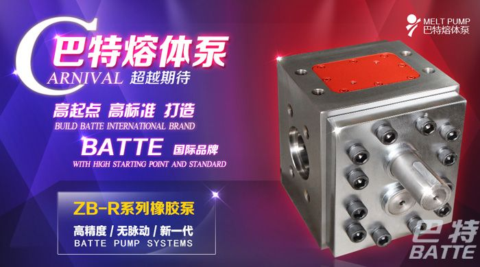 zb-r橡胶齿轮泵