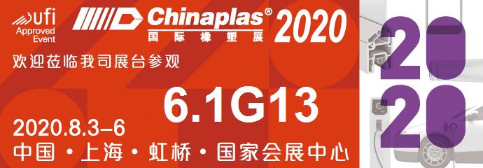 郑州巴特邀您莅临2020年国际橡塑展6.1馆G13展位
