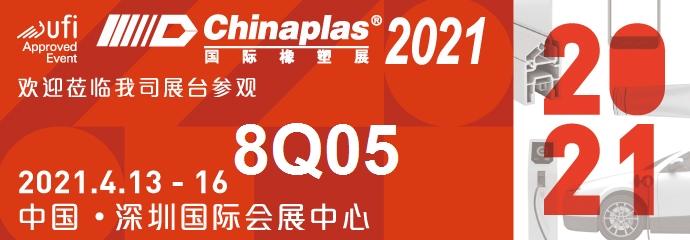 郑州巴特邀您莅临2021年国际橡塑展8Q05展位